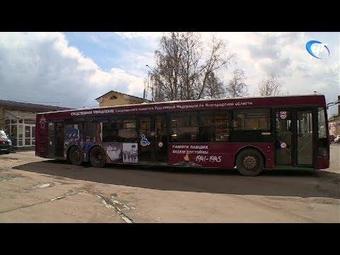 На улицы Великого Новгорода вышел «Автобус Победы»