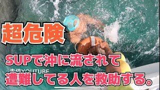 【SUP遭難】釣り船で救助。水難事故注意喚起 Rescue SUP