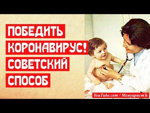Победить коронавирус. Советский