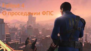 Fallout 4 Лагает Что там с оптимизацией