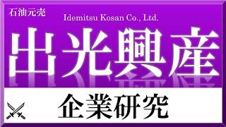 出光興産×企業研究#56『就活』海賊 出光佐三の魂を引き継ぎ、日本にエネルギーを注ぐ