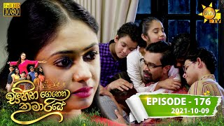 Sihina Genena Kumariye | Episode 176 | 2021-10-09 Thumbnail