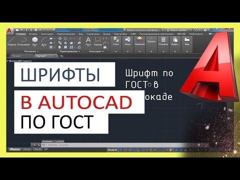 Как уменьшить шрифт в автокаде