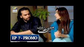 Meri Nanhi Pari Episode 7 (Promo) - ARY Digital Drama