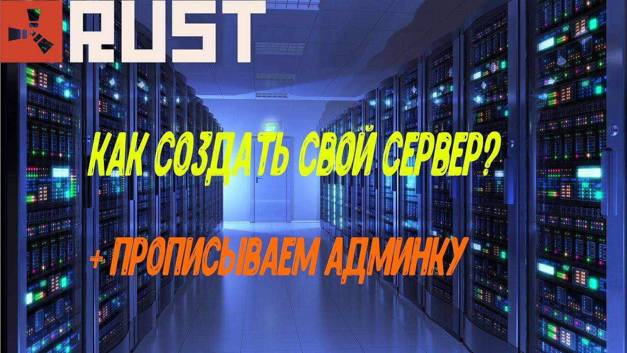 поставить сервер на бесплатный хостинг крмп