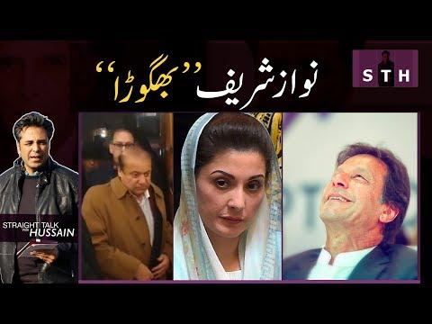 Talat Hussain | Nawaz Sharif 'absconder'