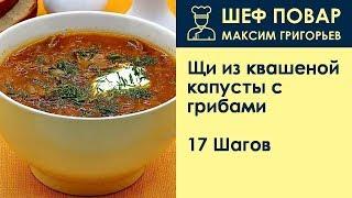 Щи из квашеной капусты с грибами . Рецепт от шеф повара Максима Григорьева