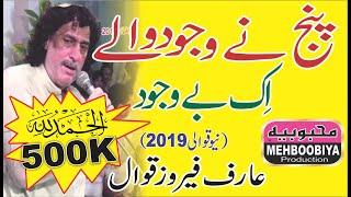 Panj Ny Wajood Wale Ik Be Wajood Ay - Arif Feroz Khan Qawwal - Mehboobiya Production Islamic