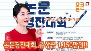 논문경진대회...총상금 1,150만원!!
