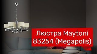 Люстра MAYTONI 83254 (MAYTONI Megapolis MOD906-06-N) обзор