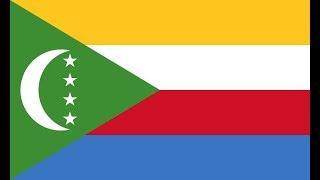 コモロ連合 国歌「偉大な島の連合(Udzima wa ya Masiwa)」