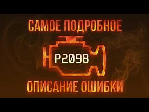 Код ошибки P2098, диагностика и ремонт автомобиля