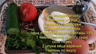 Очень вкусный легкий диетический салат для похудения!!🤗🤗🤗