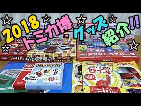 トミカ博 グッズ 紹介 2018 ‼