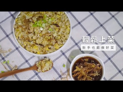 麻油薑蛋炒飯,平底鍋料理香氣十足