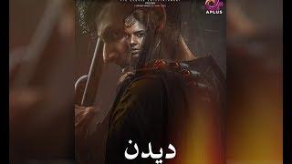 Pakistani Drama - Deedan - Teaser - Coming Soon on Aplus