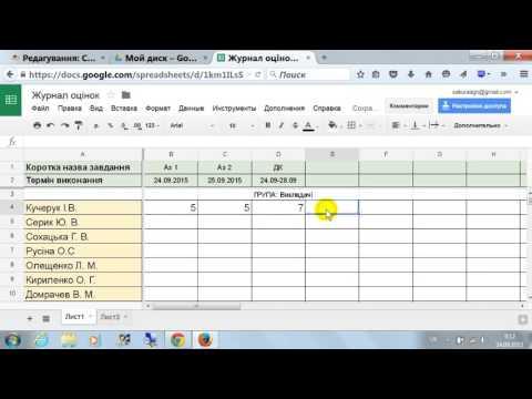 Как создать журнал оценок с помощью Google Таблицы