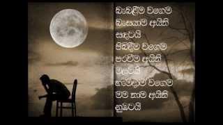 Babaleema Wagema- Karunarathne Diulgane