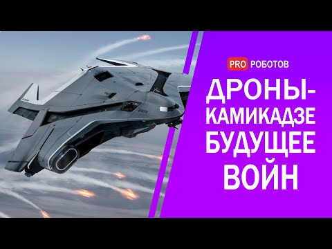 Боевые дроны камикадзе // Боевые роботы //Военные роботы