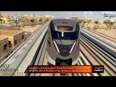 تقرير عن شركة الريل القطرية