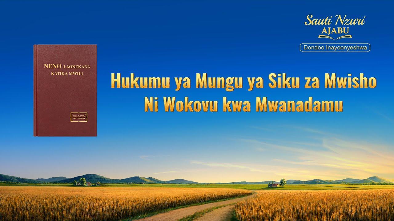 """Dondoo ya Filamu ya Injili ya 5 Kutoka """"Sauti Nzuri Ajabu"""": Hukumu ya Mungu ya Siku za Mwisho Ni Wokovu kwa Mwanadamu"""