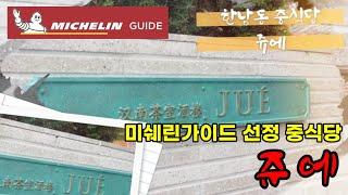 미쉐린가이드 맛집 서울중식당 쥬에