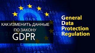 Как изменить данные по закону GDPR
