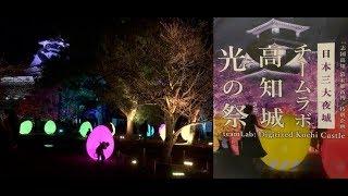 久々の投稿になります。 高知市の高知城のチームラボ 高知城 光の祭 201...