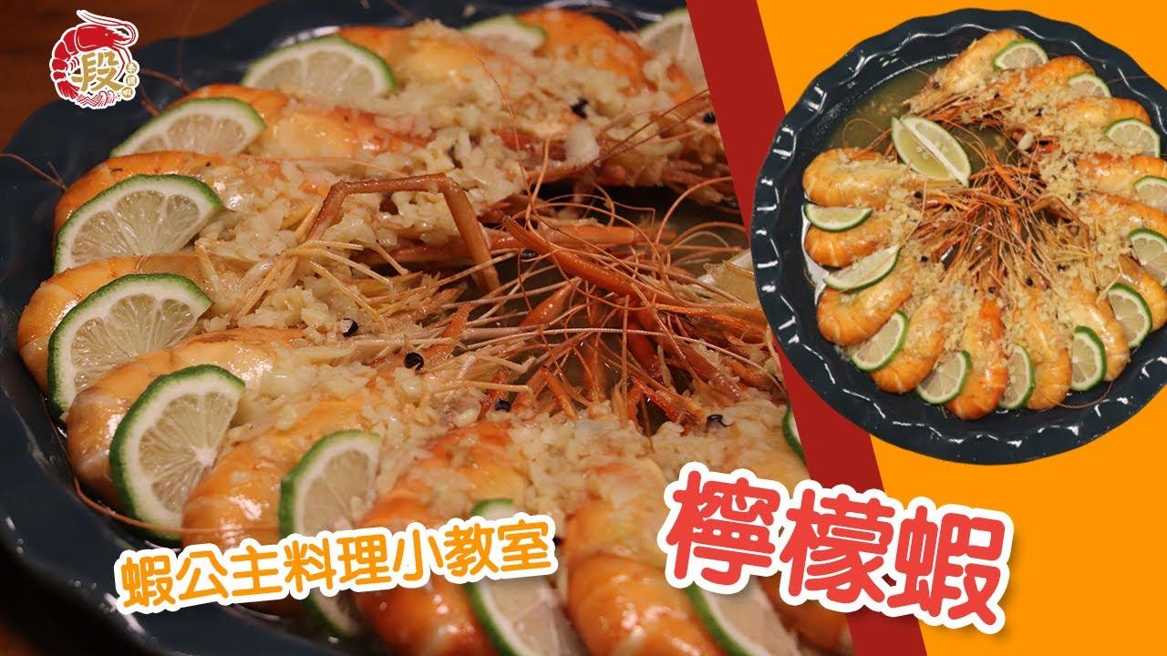 必學!段泰國蝦超簡單蝦料理 x 檸檬蝦|不用再辛苦擠檸檬,有檸檬磚就超方便 X 檸檬大叔——100%原汁檸檬磚