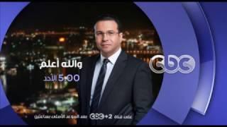 انتظرونا…الاحد في تمام 5 مساءً وحلقة عن اداب تلاوة القران الكريم في والله اعلم على سي بي سي