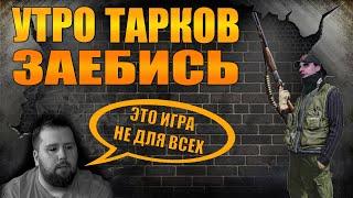 | Утренний Тарков ...