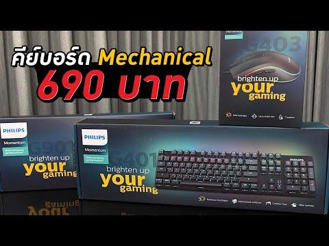 คียบอร์ด Mechanical ราคาแค่ 690 บาท ?? จากทาง Philips ราคาเบาๆ