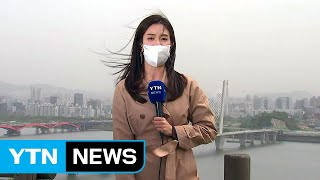 [날씨] 서울 등 수도권 '미세먼지주의보'…