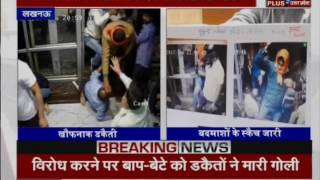Loot Video:40 kg gold, Rs 13 cr cash looted from jewellery shop in Lucknow