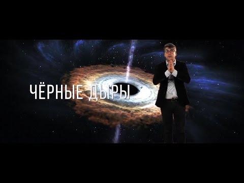 НАУКА ЗА МИНУТУ _ Безумие чёрных дыр - Cмотреть видео онлайн с youtube, скачать бесплатно с ютуба