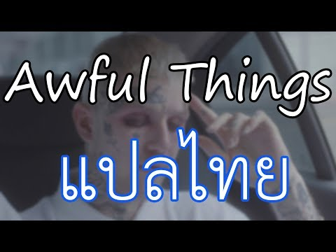 Lil Peep - Awful Things ft. Lil Tracy (แปลไทย)