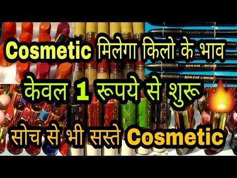 Cosmetic किलो के भाव में | Cheap Cosmetic & Jewellery Wholesale Market in Delhi Sadar Bazar |