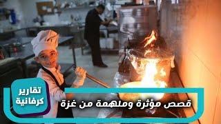 قصص مؤثرة وملهمة من غزة