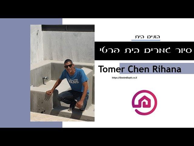 סיור גמרים בית פרטי בשרון - תומר חן ריחאנה (2019)