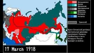 Гражданская война в России - Russian Civil War
