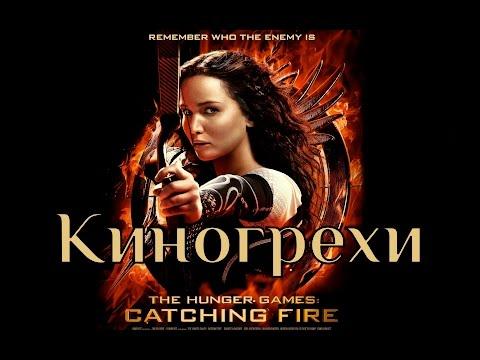 Киногрехи - Голодные игры 2: И вспыхнет пламя