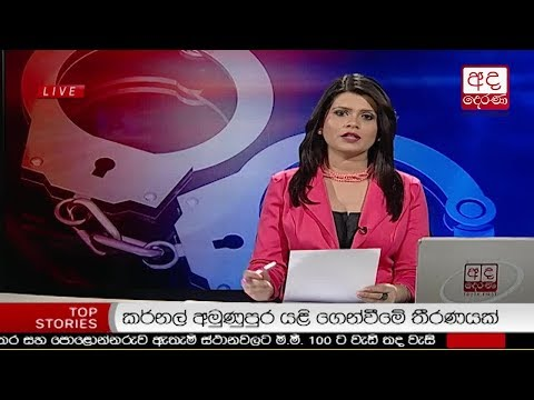 Ada Derana Lunch Time News Bulletin 12.30 pm - 2018.10.26