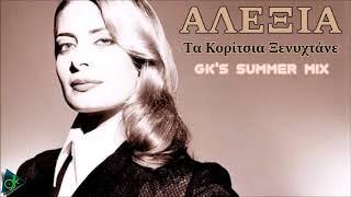 Download lagu Αλέξια - Τα Κορίτσια Ξενυχτάνε (Gk's Summer Mix)