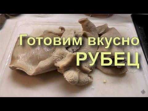 ✅ Как приготовить рубец (говяжий желудок) требуху, коровий желудок, простой рецепт.
