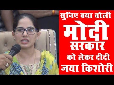BIG REPORT : क्या बोली दीदी जया किशोरी मोदी सरकार को लेकर, साधू अगर आता है राजनिती में तो क्या होगा