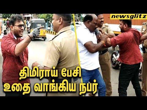 போலீஸிடம் திமிராய் பேசி உதை வாங்கிய நபர் : Kanyakumari Youth in BMW , Fighted with Police