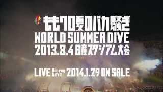 特報映像「ももクロ夏のバカ騒ぎ WORLD SUMMER DIVE 2013.8.4 日産スタジアム大会」(MOMOIRO CLOVER Z) thumbnail