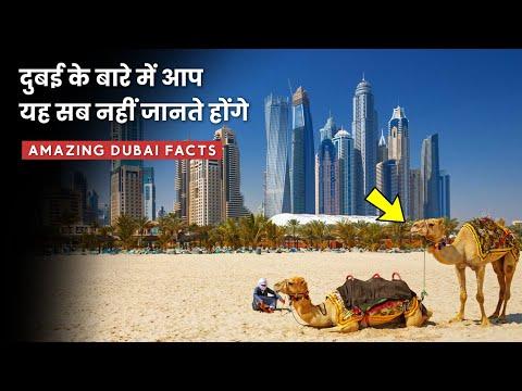 ये अजीब चीजे आपको केवल दुबई में मिलेगी    Most Amazing and Strange facts about Dubai (Rahasya Tv)