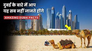 ये अजीब चीजे आपको केवल दुबई में मिलेगी || Most Amazing and Strange facts about Dubai (Rahasya Tv)