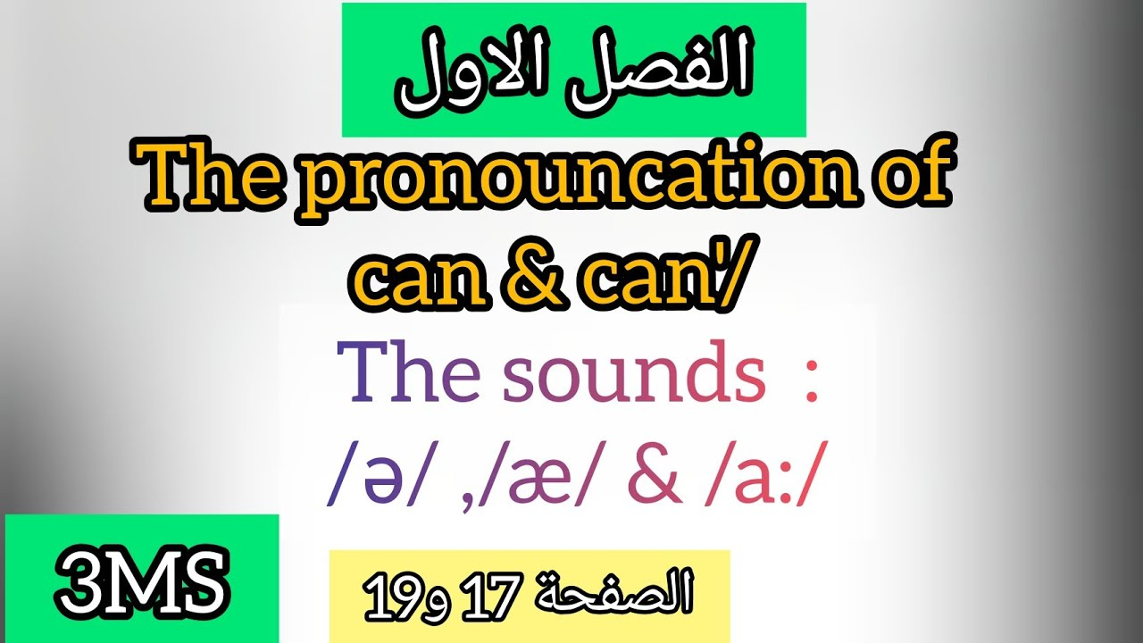 The pronunciation of (can & can't)